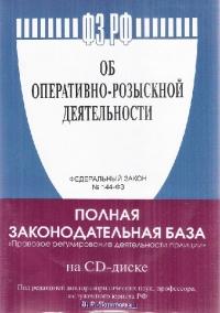 Федеральный закон об оперативно-розыскной деятельности. Правовое регулирование деятельности